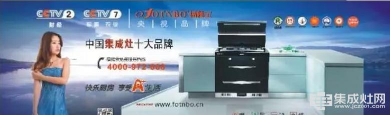 福腾宝集成灶广告强势登陆中央电视台