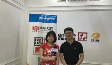 【上海展】亿田集成灶副总经理杨光:创世界品质 展中国品牌力量