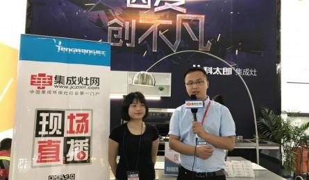 【上海展】科太郎大区经理肖振:把脉市场终端 打造互惠共赢体系