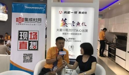 【上海展】火星一号常务副总秦红卫:以产品实力突出重围