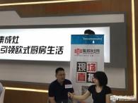 【上海展】培恩集成灶总经理曹国君:产品是品牌的核心