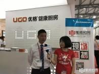 【上海展】优格总经理黄少华:厨电有机结合 打造健康厨房