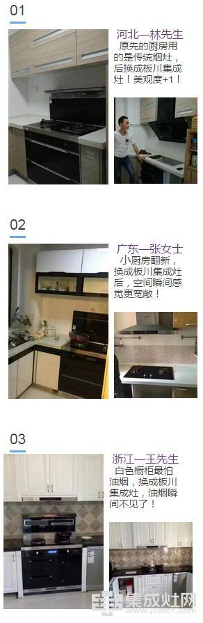 板川集成灶:厨房改一点 美观 空间齐齐上一个档次