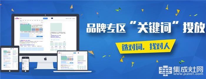 优格集成灶入驻百度品牌专区 网络营销战略火力全开