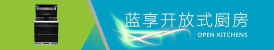 蓝享集成灶:618向的超级英雄致敬