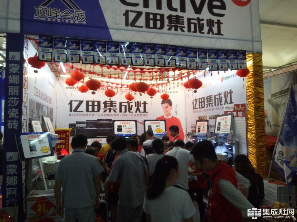 亿田集成灶参加黄石红星美凯龙厂家直购节