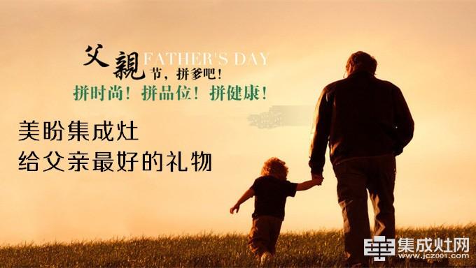 父亲节 美盼集成灶让爱不沉默