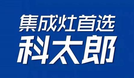 """科太郎集成灶:零油烟 拯救""""夏""""厨痛苦"""