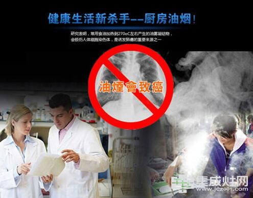 油烟是会呼吸的痛 没有集成灶 肺还好吗