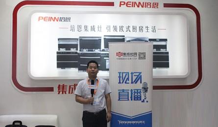 【广州展】培恩电器营销总监罗学强: 打造智能高品质厨电