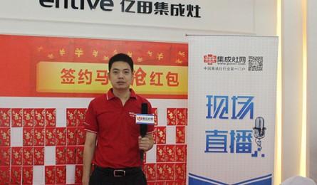 【广州展】亿田集成灶营销总监陈意:主动服务是最好的品牌推广