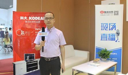 【广州展】科大集成灶副总经理赵金洲:做优质产品 传递健康理念