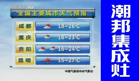 潮邦集成灶重磅出击 强势登陆CCTV-13新闻频道