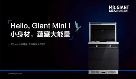 力巨人集成灶GIANT MINI 小身材届的扛把子