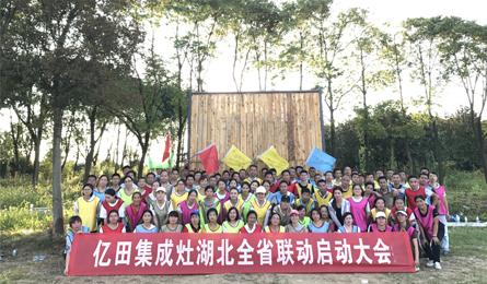 亿田集成灶湖北全省联动工厂直购启动会圆满落幕