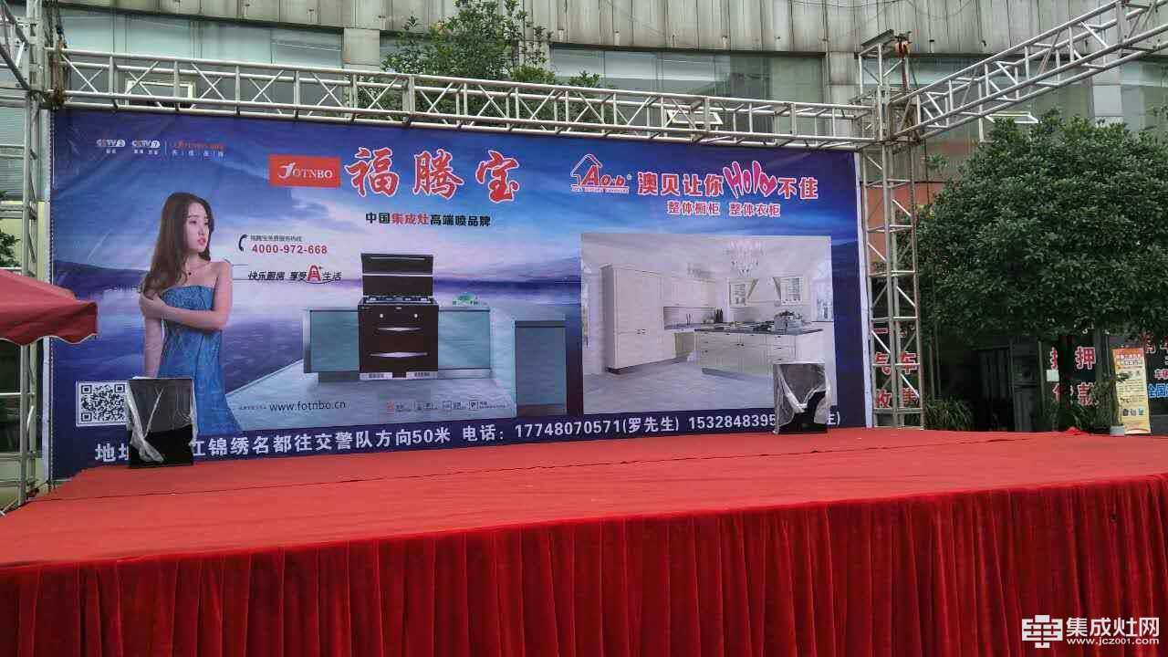福腾宝集成灶在高县举办活动