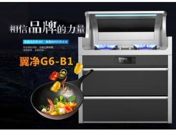 至厨集成灶翼净G6-B1