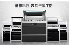 宁波至厨集成厨房科技有限公司