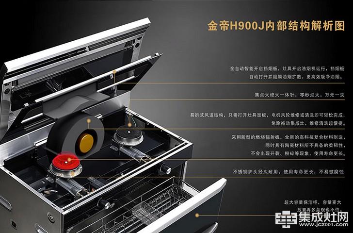金帝集成灶H900J真聚能