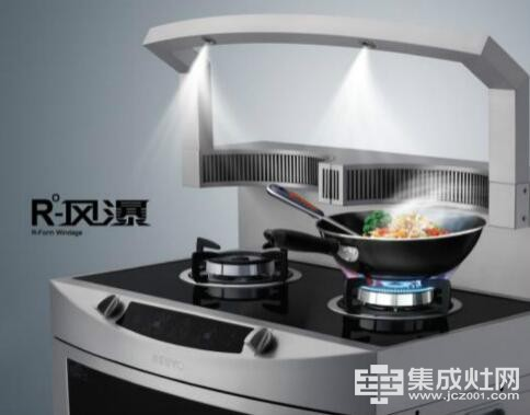 诺孚厨堡集成灶解决油烟困扰 让开放式厨房成为现实