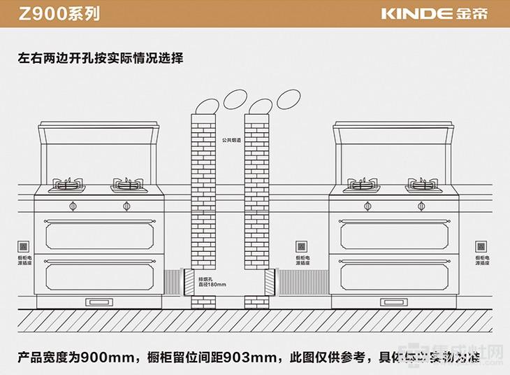 金帝集成灶Z900御厨系列