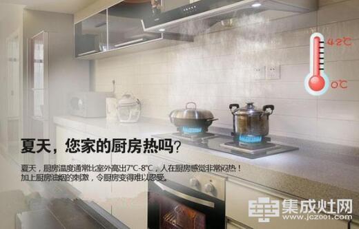 为夏日厨房降降温 诺孚厨堡集成灶打造清凉开放式厨房