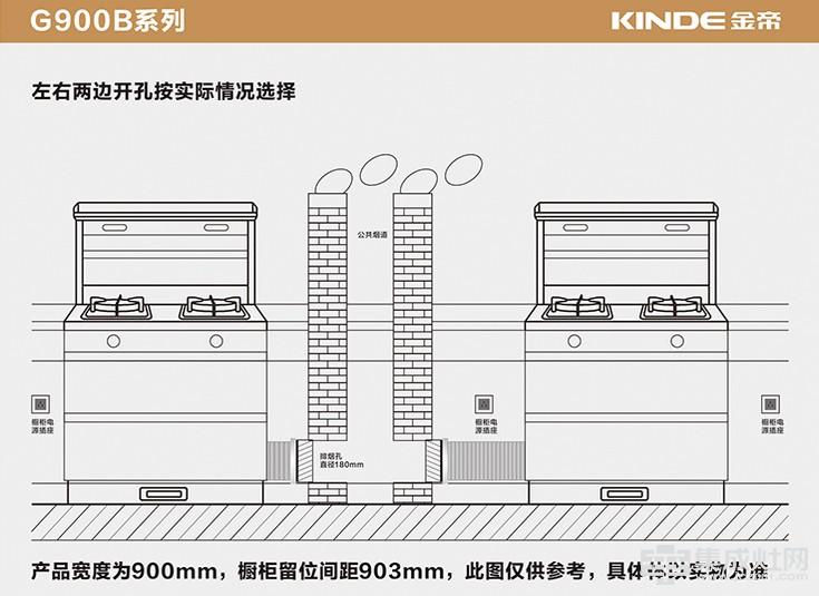 金帝集成灶G900B系列