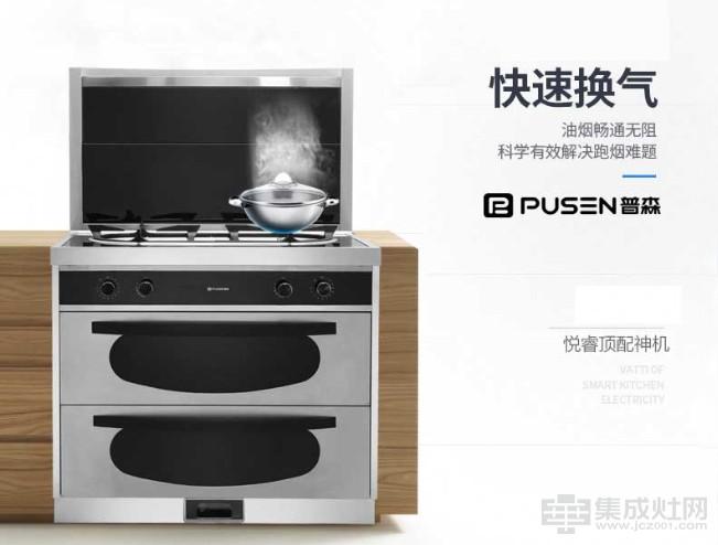 普森集成灶悦睿JJZ-900R