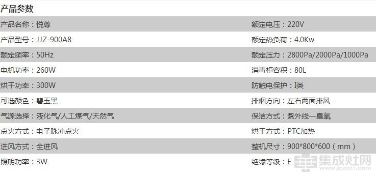 普森集成灶悦尊JJZ-900A8