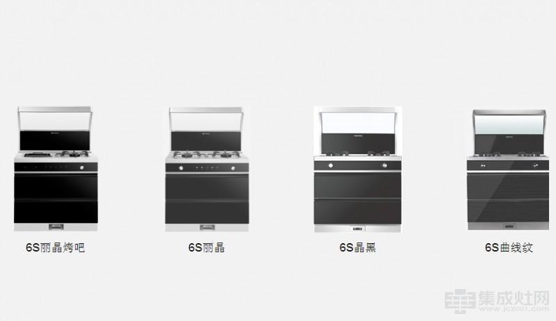 科太郎集成灶6S系列