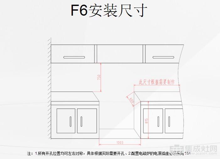 科太郎集成灶F6