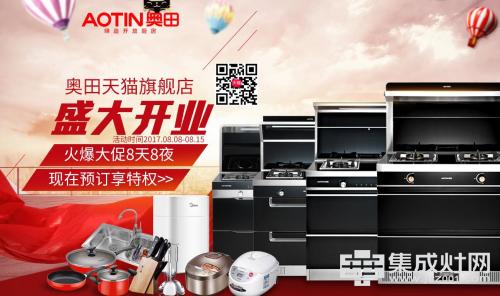 奥田集成灶发力电商平台 助力品牌全渠道推广