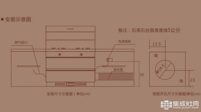 百大集成灶H900