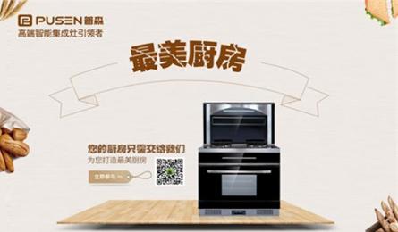 """普森集成灶""""最美厨房""""评选火热报名中"""