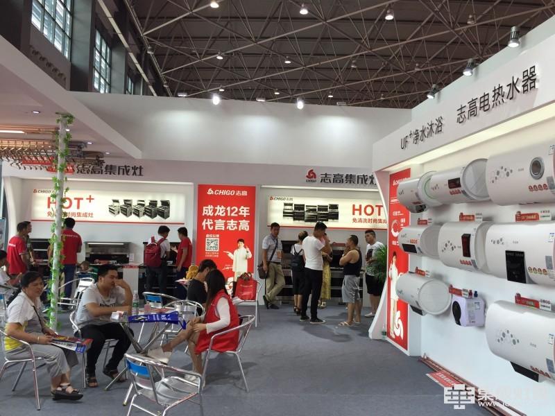 志高集成灶闪耀中国(贵阳)建材装饰博览会