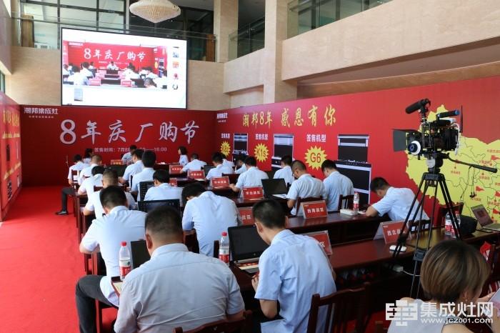 潮邦集成灶:浙江潮邦厨具电器有限公司 八年感恩有你