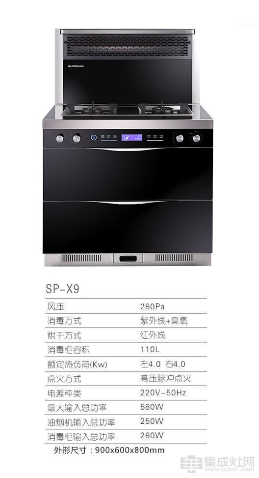 尚品集成灶SP-X9