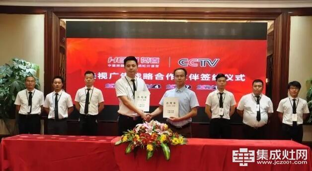 贺喜集成灶成功签约 正式成为CCTV广告战略合作伙伴