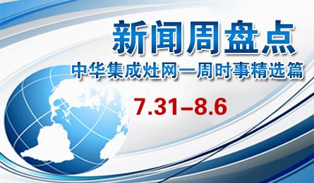 新闻周盘点:中华集成灶网一周十大热点新闻(7.31—8.6)