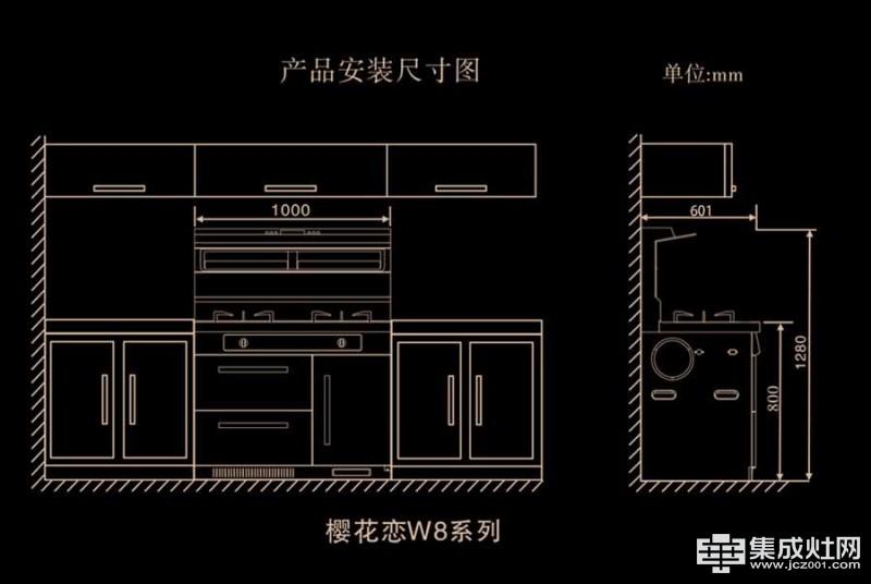板川集成灶樱花恋W系列