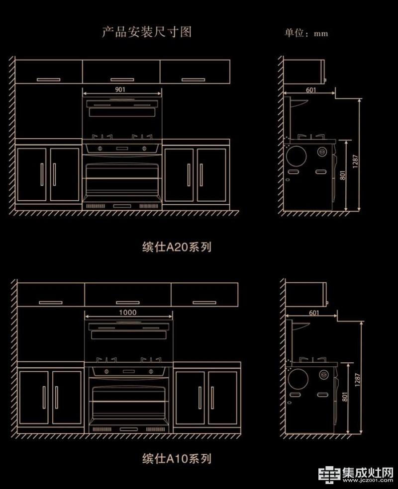 板川集成灶缤仕系列