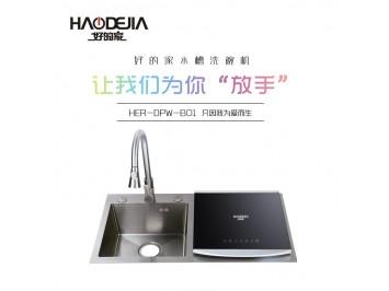 好的家水槽洗碗机B01
