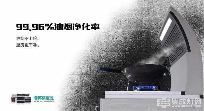 """潮邦集成灶成为行业内首家""""浙江省科技型中小企业"""""""