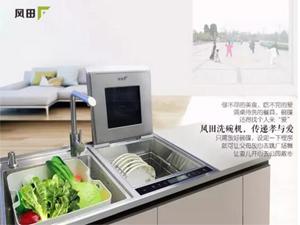 风田洗碗机
