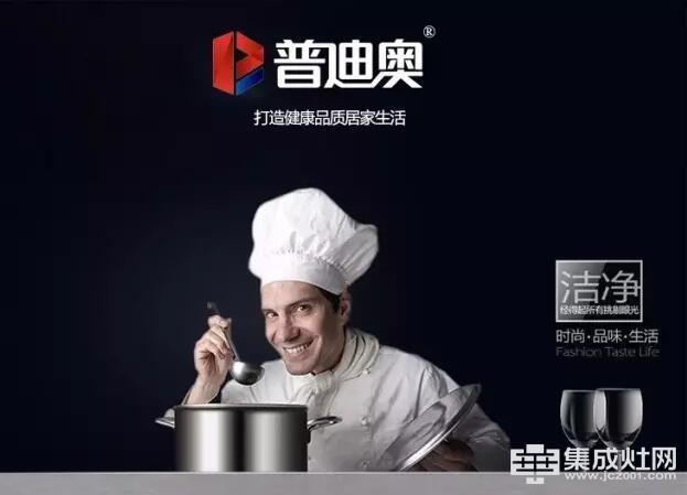 普迪奥集成灶 成就完美烹饪生活