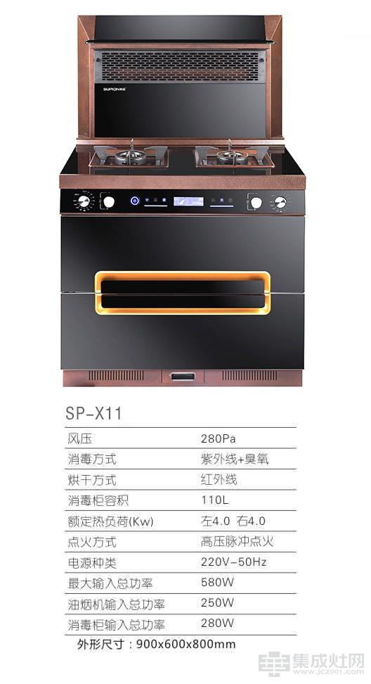 尚品集成灶SP-X11