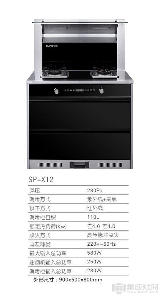 尚品集成灶SP-X12