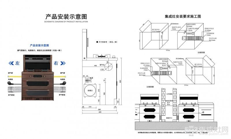 欧诺尼集成灶JJZ(Y.T.R)-ON17-900