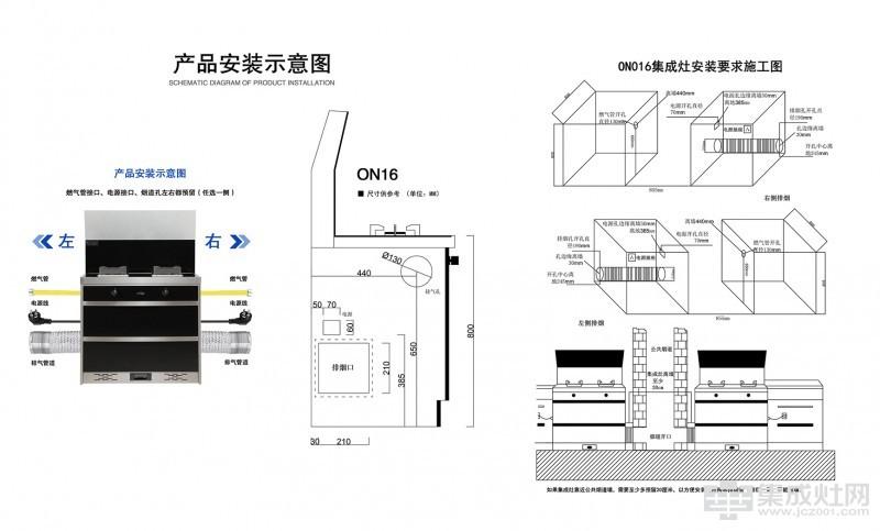 欧诺尼集成灶JJZ(Y.T.R)-ON16-900
