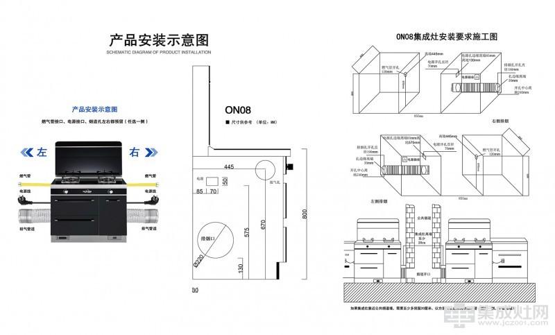 欧诺尼集成灶JJZ(Y.T.R)-ON08-900